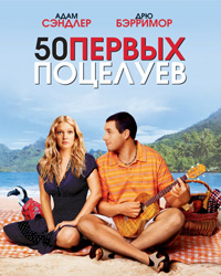 50-pervih-potseluev-luchshie-komedii