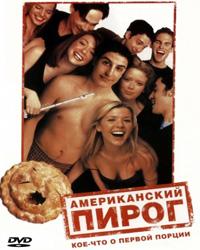 amerikanskii-pirog-luchshie-komedii
