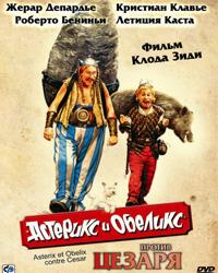 asteriks-i-obelisk-protiv-tsezarya-luchshie-komedii