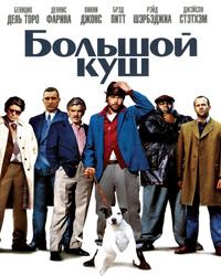 bolshoi-kush-kuchshie-komedii