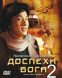 dospehi-boga-2-operatsia-kondor-luchshie-komedii