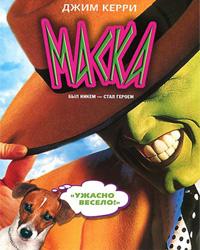 maska-luchshie-komedii
