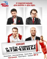 o-chem-govoryat-muzhchini-luchshie-komedii