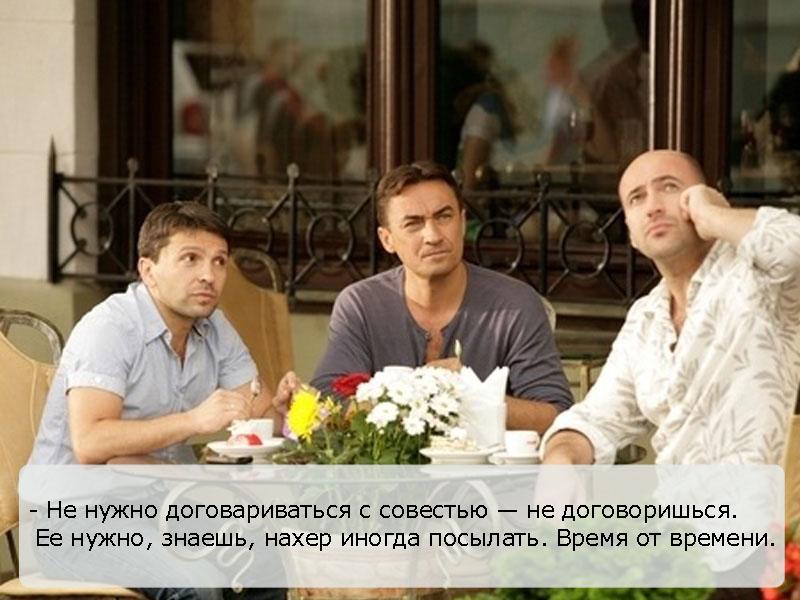 """Гениальные цитаты из фильма """"О чем говорят мужчины"""""""