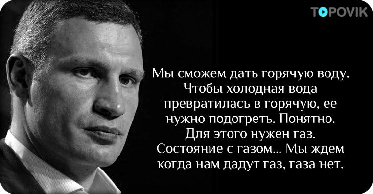 Знаменитые цитаты Виталия Кличко - непризнанного философа современности