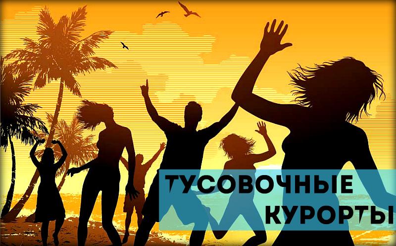 Лучшие тусовочные курорты для молодежи и тех, кто не стареет душой
