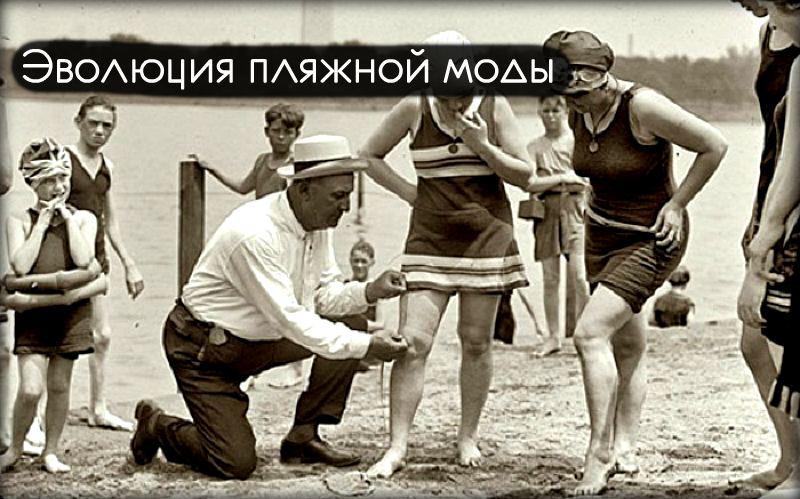 Эволюция женских купальников и мужских плавок за последний век (22 фото)