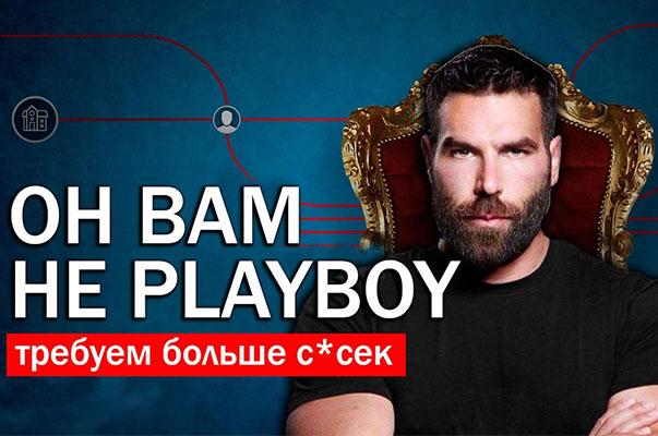 Дэн Билзерян: