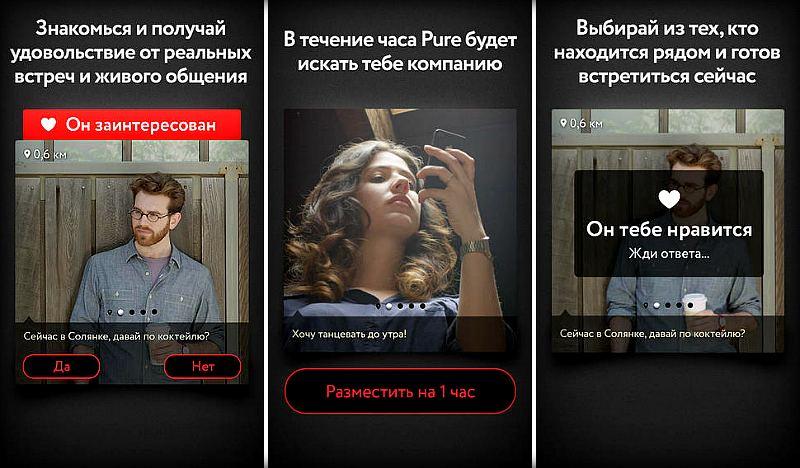 5 лучших мобильных приложений для знакомств, свиданий и секса