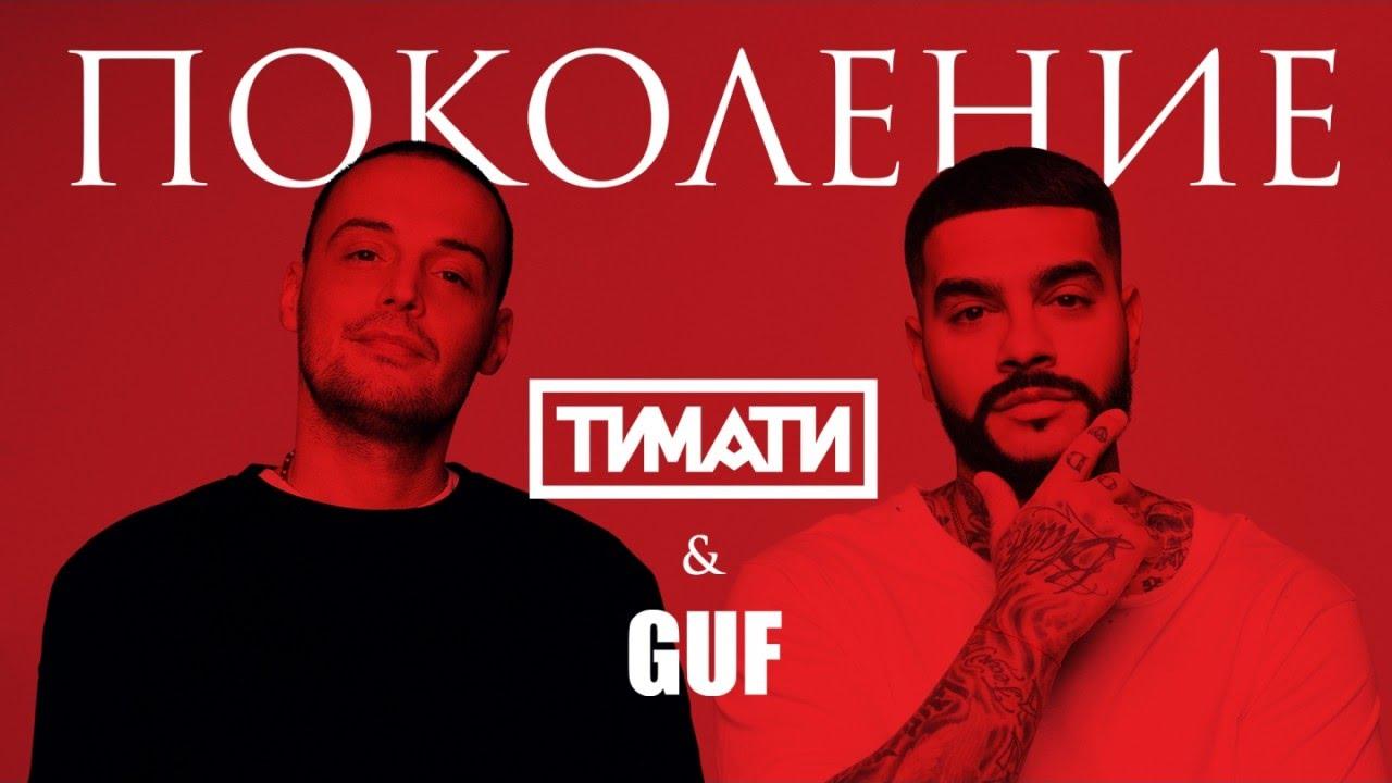 Русский рэп меняет полюса. Тимати и Гуф презентовали свою совместку