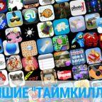 Лучшие игры на телефон таймкиллеры