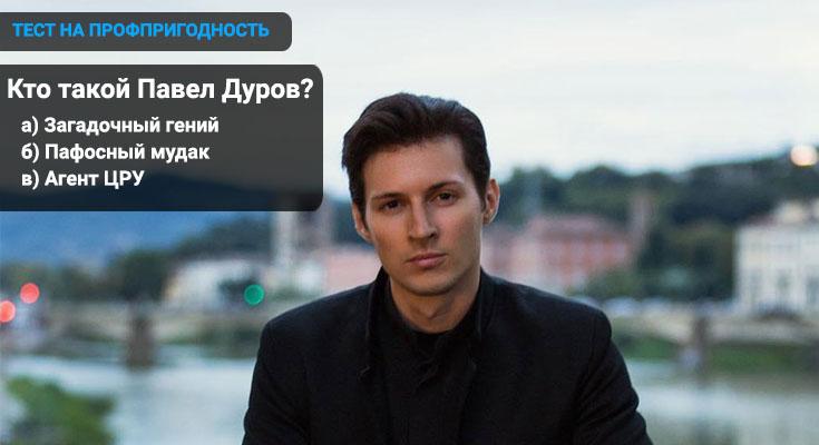 """Павел Дуров: как живет русский """"Цукерберг"""""""