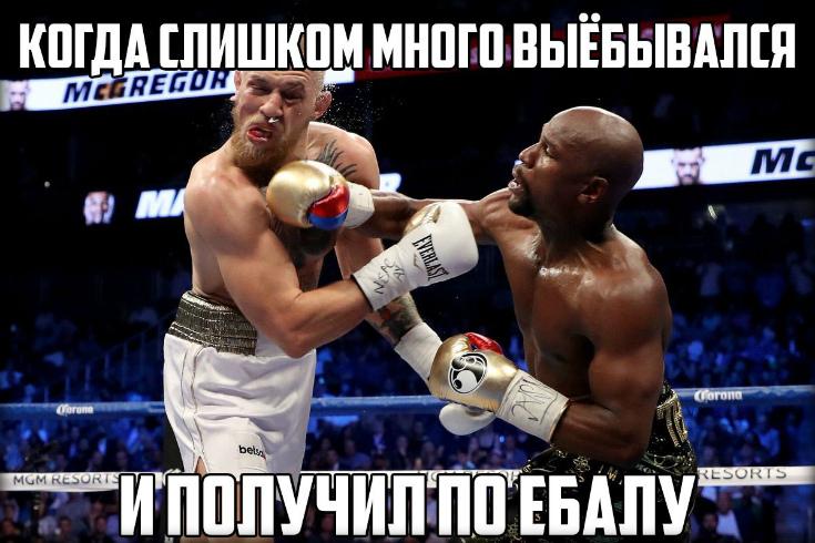 Мейвезер нокаутировал МакГрегора
