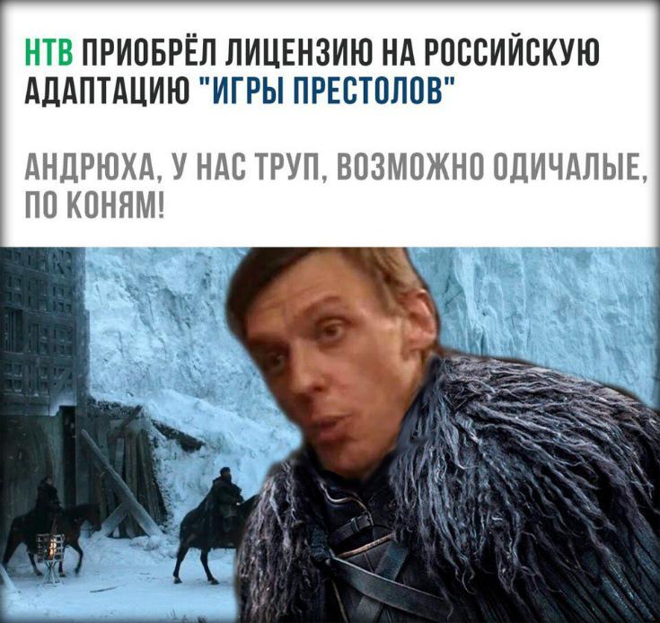 НТВ снимут свою адаптацию Игры Престолов