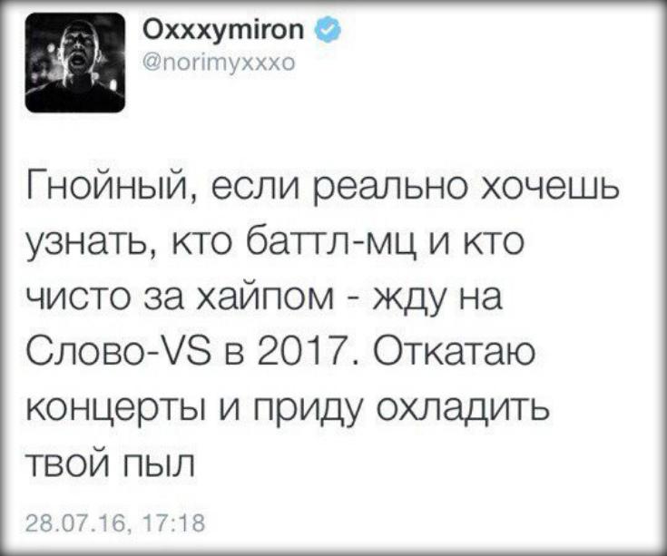 Оксимирон против Гнойного: Слив батла (Железные спойлеры)