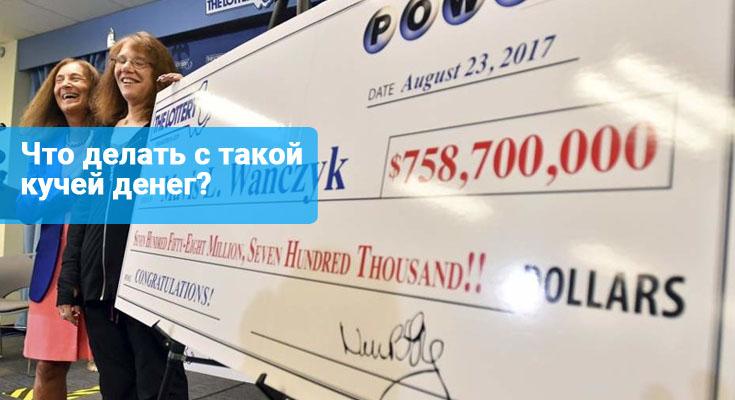 Что делать, если выиграл в лотерею $758 миллионов?