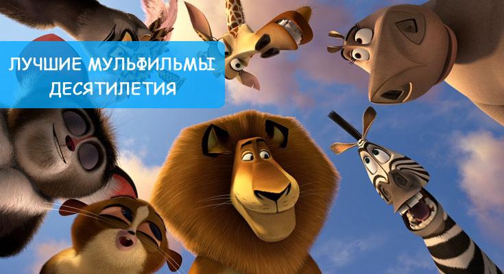 В восторге не только дети! Лучшие мультфильмы последнего десятилетия.