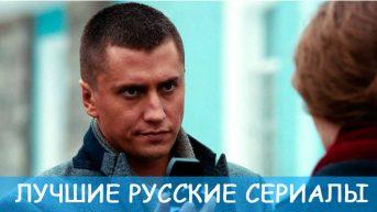 Лучшие русские сериалы