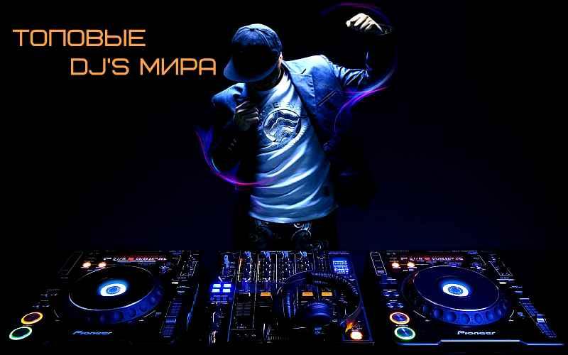 В музыке им нет равных - топовые DJ`s мира