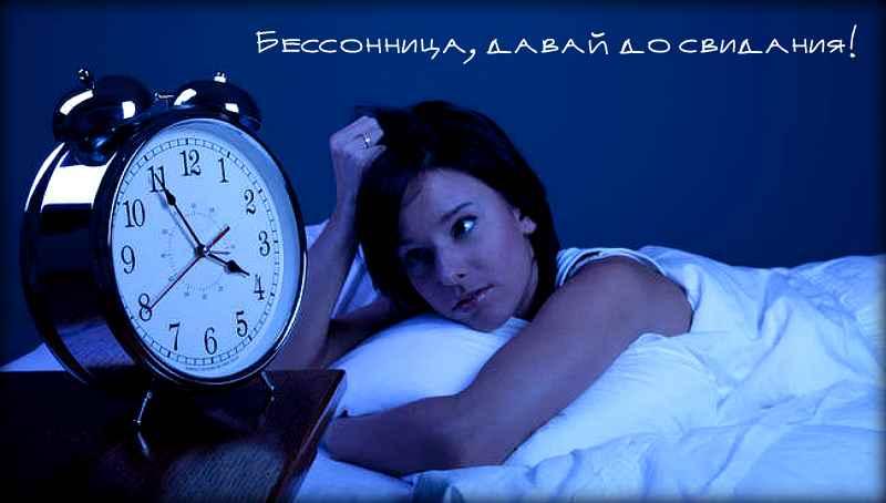 Бессонница, давай до свидания! Продукты, которые помогут отлично высыпаться ночью