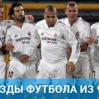 Звезды футбола 90е