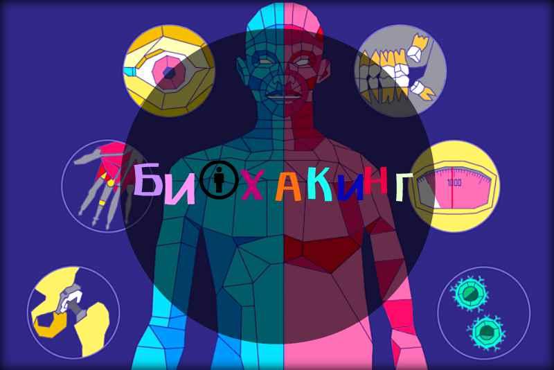 """""""Биохакинг"""" - новый мейнстрим или поиски долголетия"""