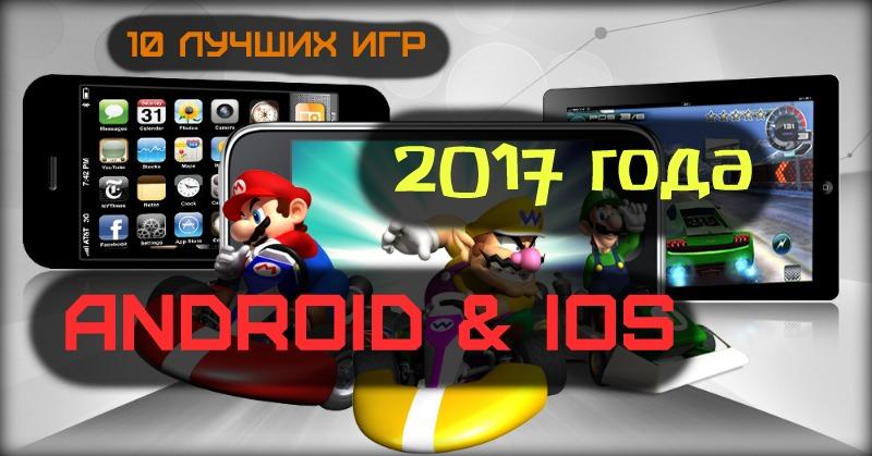 Топ 10 лучших игр 2017 года на Android & iOS + (ссылки на скачивание)