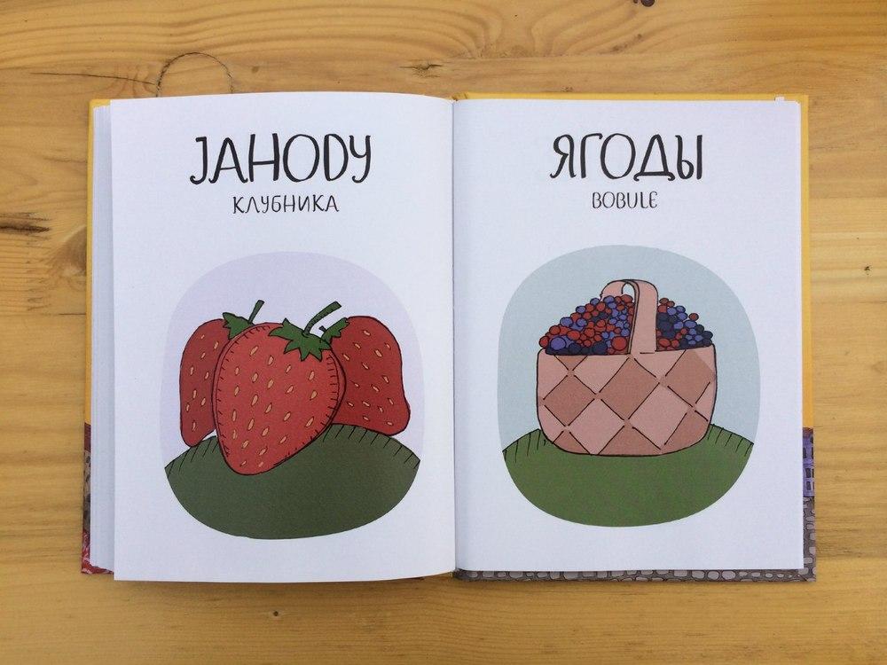 Веселый чешский словарь для надрыва живота