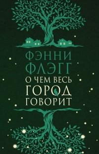 Сказочная подборка: книги для новогоднего настроения