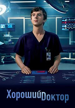 Лучшие сериалы про врачей: прививка от вечерней скуки