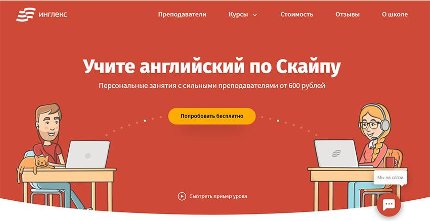 Где учить английский: лучшие онлайн-школы